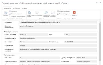 заявки на оплату счетов - автоматизация оплаты счетов